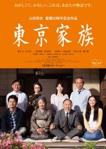 tokyo-family-film-poster