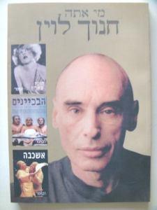 Hanoch Levin