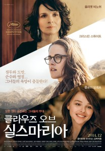Clouds-of-Sils-Maria-Poster-4